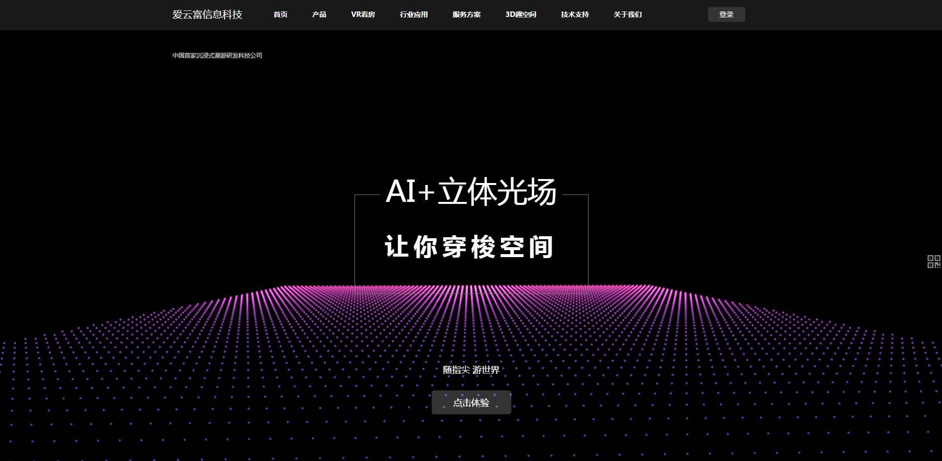 爱云富信息科技-Vr行业网站开发