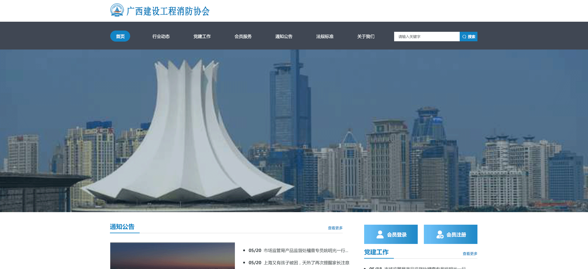 广西建设工程消防协会