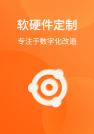 威客服务:[166634] 软硬件定制开发