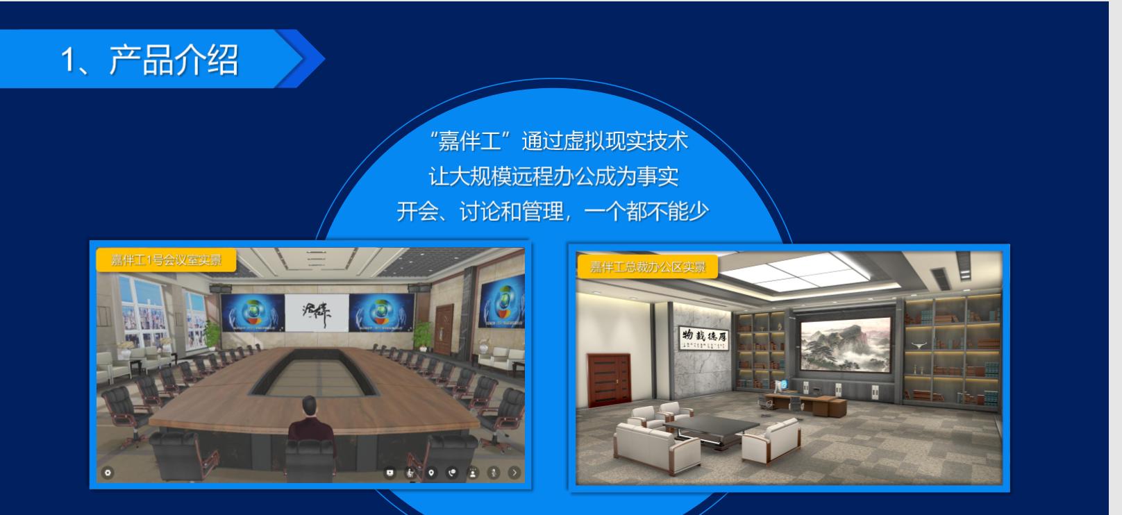 嘉伴工:3D\AR引擎,构建一个虚拟现实办公