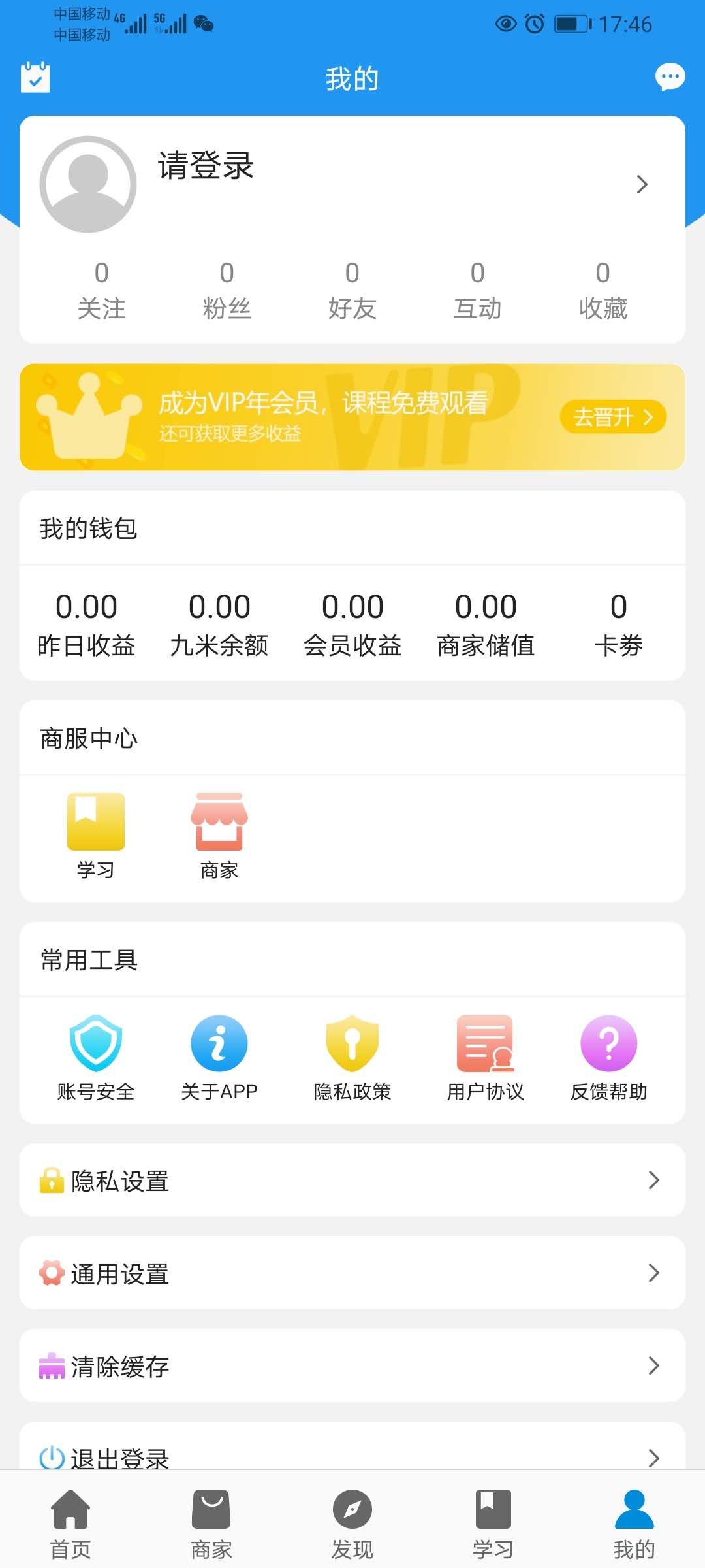 九个巨人app