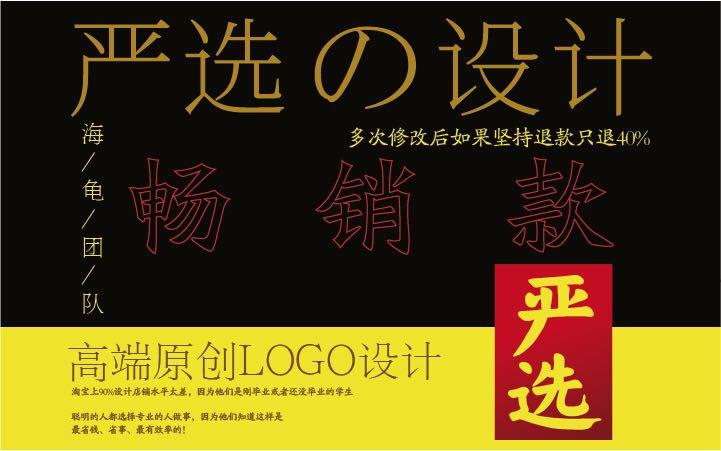 高端原创LOGO设计 VI设计 画册设计 海报设计 包装设计