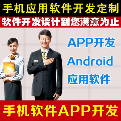 APP开发价格 APP开发android应用软件 手机APP开发
