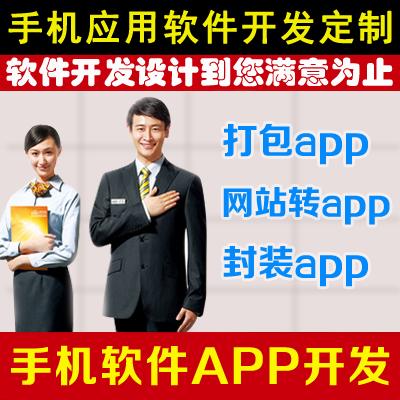 打包app在线打包app打包app封装手机网站转app