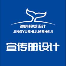 威客服务:[167127] 企业宣传册设计