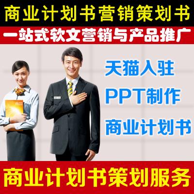 项目建议书/可研究性报告/天猫入驻PPT/项目可行性研究报告