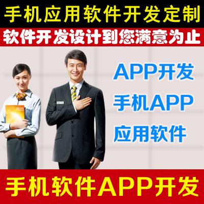 APP开发APP定制手机应用软件定制开发手机APP