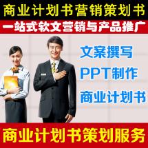 微信文案微博文案电商爆款商品文章创作商业计划书PPT宣传文案撰写