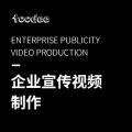 企业宣传视频设计制作