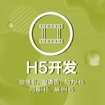H5开发-微楼书、邀请函、助力、问卷、投票、展示H5
