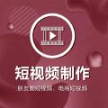 短视频制作-微信短视频、电商短视频、抖音短视频