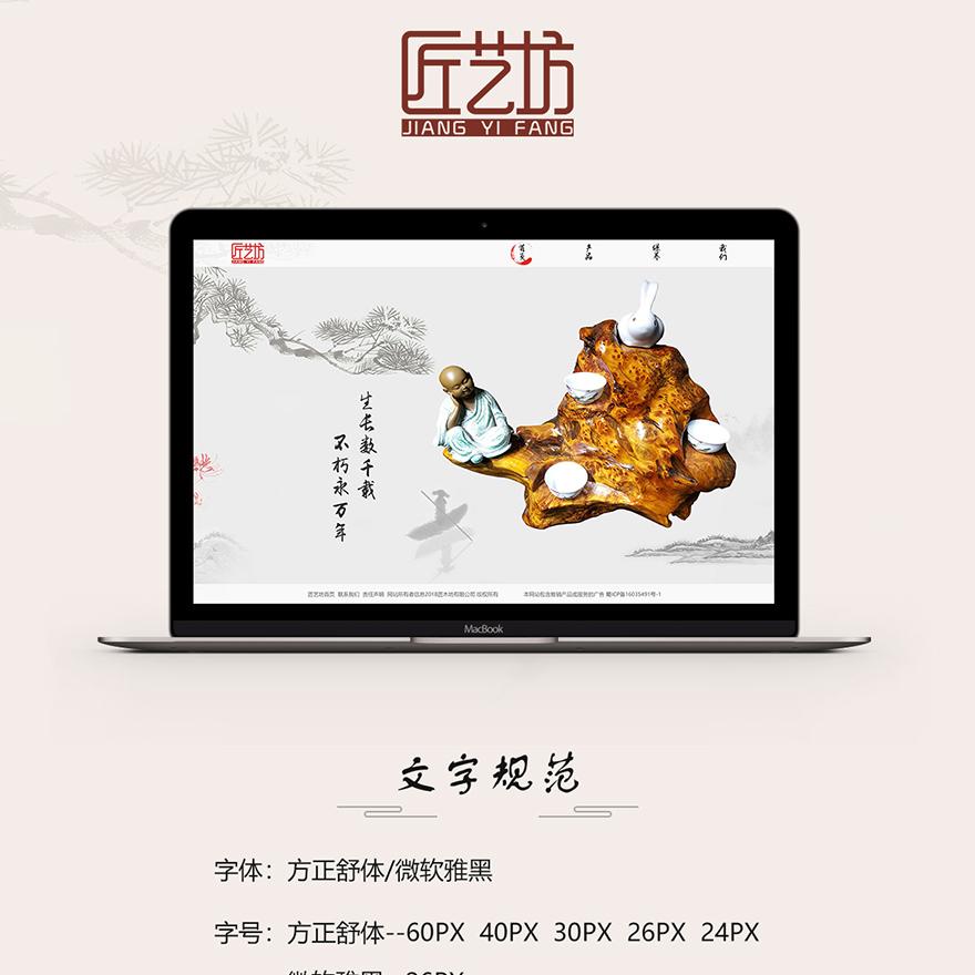 匠艺坊网站