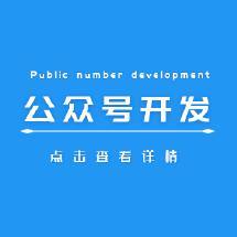 公众号开发