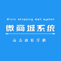 微商城系统