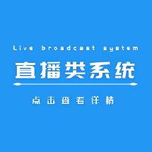 直播类系统