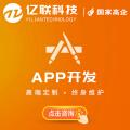 【APP开发】安卓APP开发|IOS APP定制开发