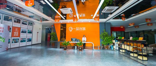 一品创客海峡智慧经济创业基地被认定为厦门市级众创空间