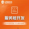 [服务号开发]服务号开发|微信公众号开发|企业微信开发