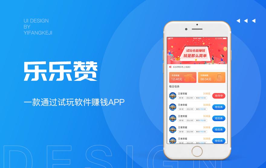 【试客联盟】APP试玩任务系统/试客app/试玩APP