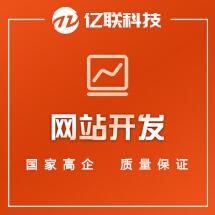 [网站开发]网站开发 网站开发订制 企业网站