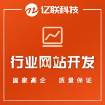 [行业网站开发]行业网站开发 行业网站开发订制