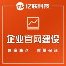 [企业官网建设]企业网站 网站开发 网站制作 网站设计企业版