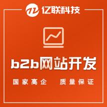 [b2b网站开发]b2b网站开发 b2b网站开发订制