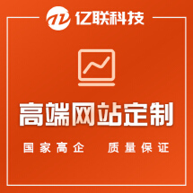 [高端网站定制]高端网站定制 高端网站定制开发
