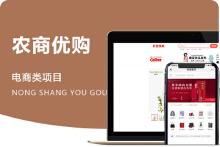 《农货优购》仿淘宝多商家农产品电商平台 PC电脑+手机网页端 贵州项目