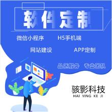 威客服务:[168605] APP定制开发