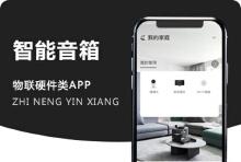 《智能音箱》红外远程物联网APP开发 广东深圳项目