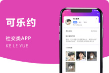 《可乐约》在线社交交友约会平台 APP系统开发 台湾项目