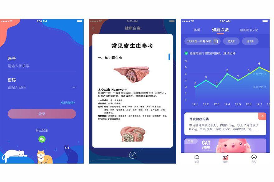 智能猫砂盆app开发