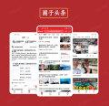 圈子头条app展示 圈子 社区 头条 资讯 短视频app
