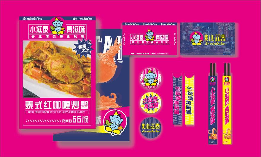 饗食小滋泰 | 包装设计