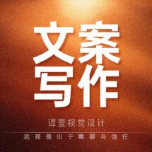文案写作品牌故事企业文化品牌全案软文推广文章撰写