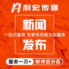 威客服务:[95313] 【高端创意】企业品牌故事文案传播新闻稿微信稿写作新闻源代发