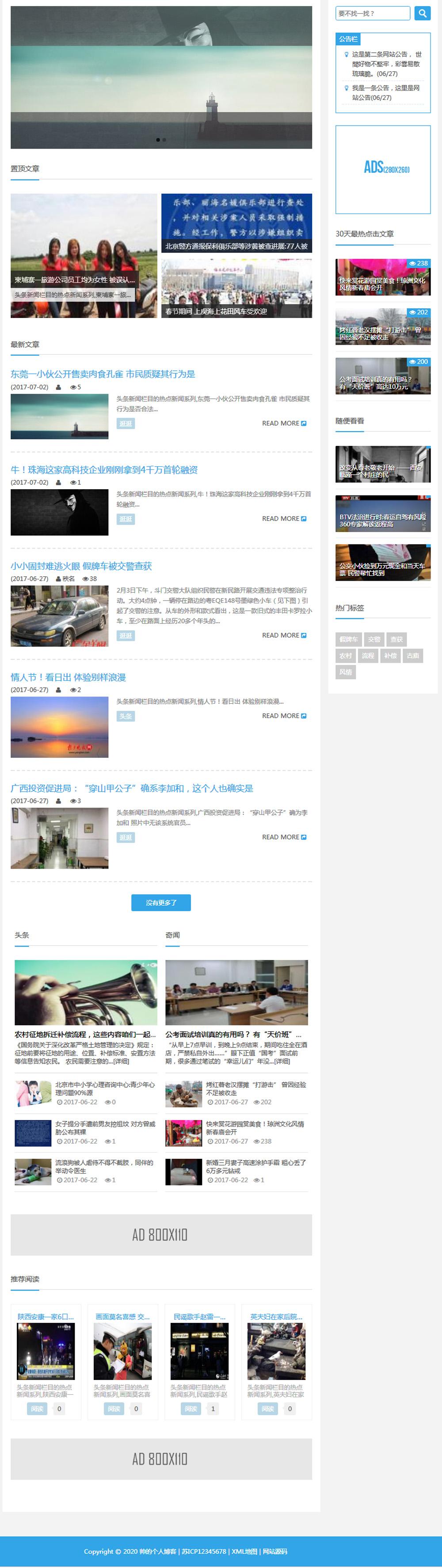 网站建设-个人博客自媒体
