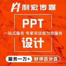 威客服务:[110047] PPT设计定制策划制作美化润色企业公司代做商业幻灯片公司宣传册