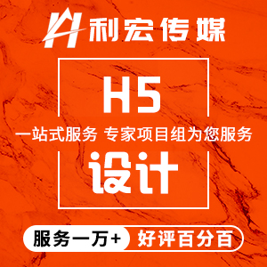 H5易企秀企划制作页面PPT手机设计电商活动设计营销页面网店微店主图产品图微信微博贴吧自媒体微场景邀请函