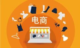 如何做好电商运营?怎么做才能让顾客对你的店铺感兴趣?