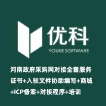 开封市洛阳市政府采购网供应商入驻对接程序全套服务