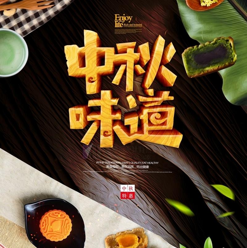 月饼中秋海报设计