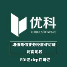 河南地区增值电信业务经营许可证EDI证书ICP证书办理