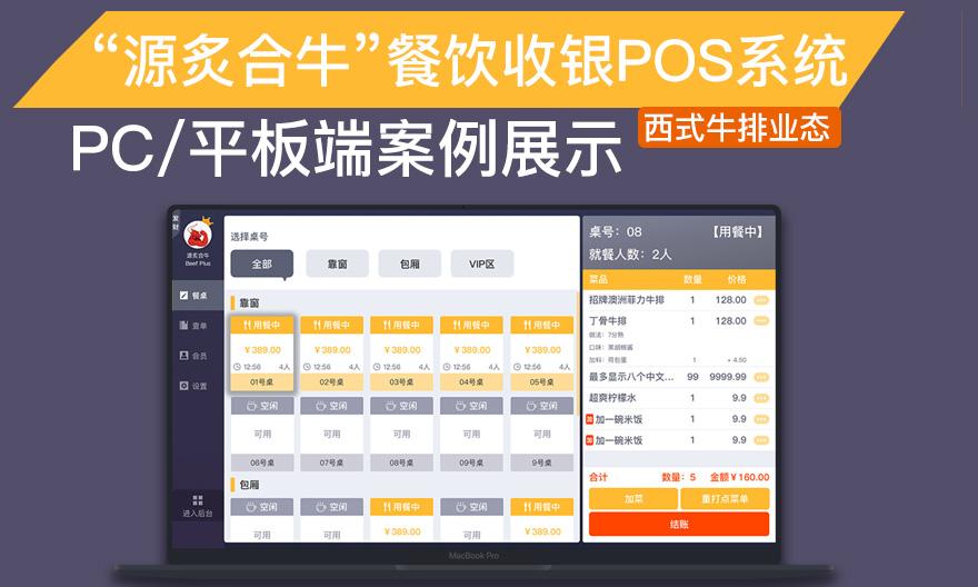 【收银机POS定制开发】餐饮收银系统(支持PC/平板)