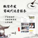 威客服务:[57594] 中达鸿运-微信运营/微信公众平台代运营/商城运营/活动策划/文案编辑