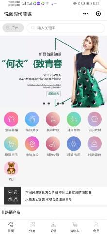广州综合购物商城平台