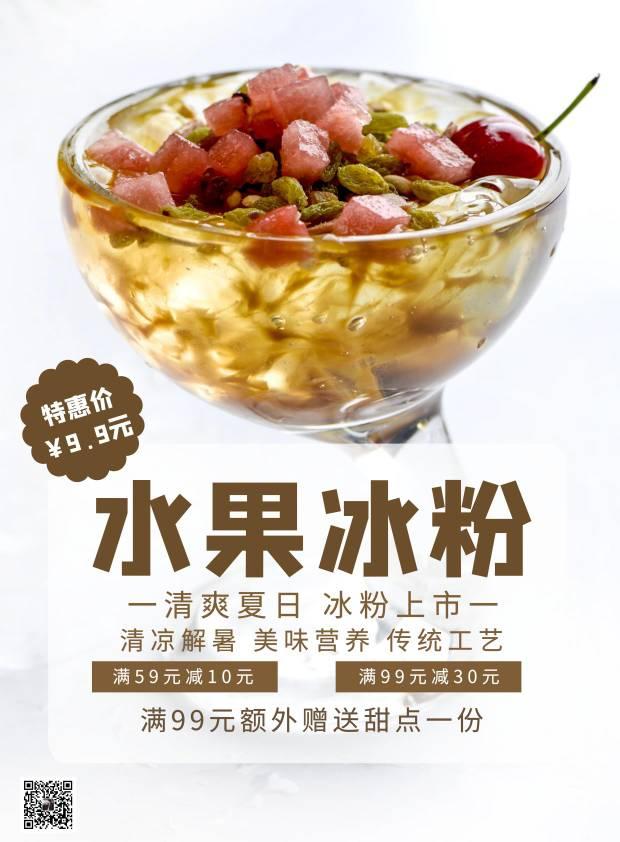 水果冰粉創意促銷活動頁
