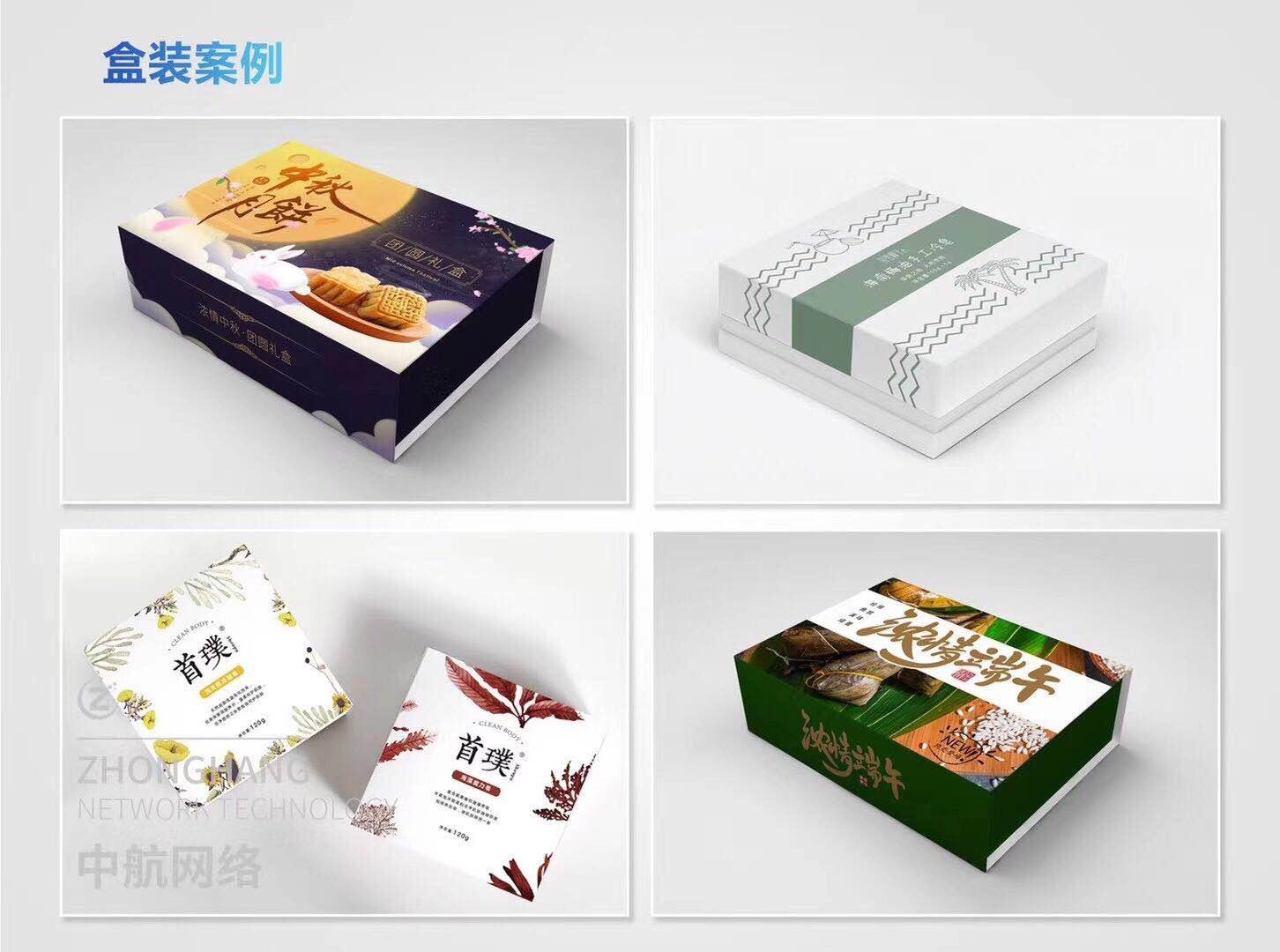 包装盒案例