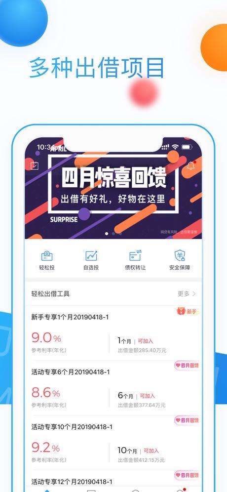 互联网金融借贷平台App